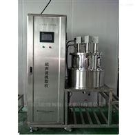 CHYZ-100L中试超声波药材有效成分萃取机