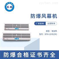 广东化工电加热防爆风幕机
