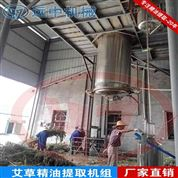 中草藥植物艾草提取機玫瑰精油純露蒸餾器