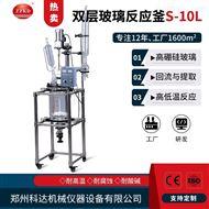 10L双层玻璃反应釜