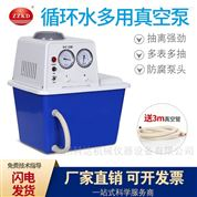 台式循环水真空泵