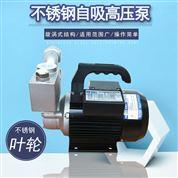 单相370W不锈钢自吸泵高压旋涡泵