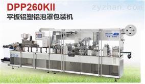 DPP260KII平板铝塑铝泡罩包装机