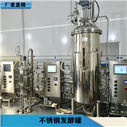 科研機構專用小型玻璃實驗型發酵罐