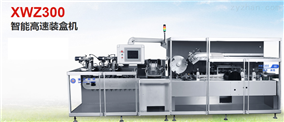 XWZ300智能高速装盒机