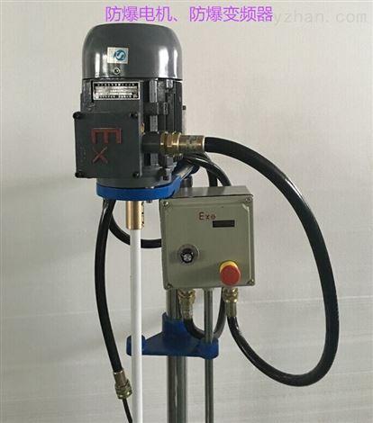 防爆电动搅拌器