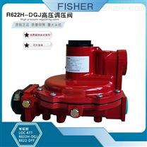 FISHER费希尔DN20减压阀红色一级调压阀