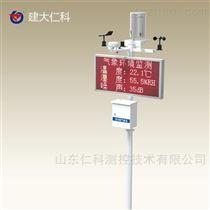 RS-QXZN-M农业气象站自动监测站