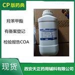 2020药典标准药用级羟苯甲酯500g/瓶公斤合适价格