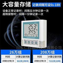 建大仁科 冷库实验室温湿度传感器