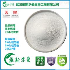 维斯尔曼盐酸特拉唑嗪 医用化工原料  63590-64-7