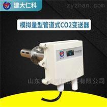 RS-CO2-*模拟量型管道式二氧化碳变送器