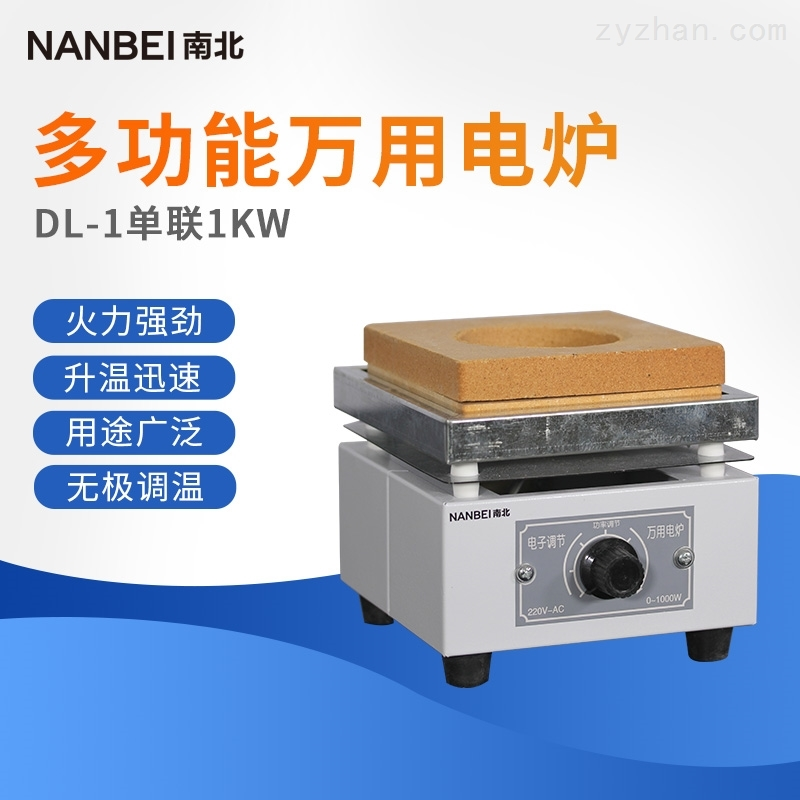 DL-1单联1kw万用电炉使用