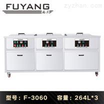 福洋264L超聲波清洗機 | F-3060 | 三槽設計 清洗 過濾 漂洗 烘干功能