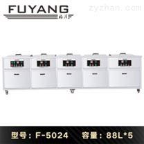 福洋88L超聲波清洗機 | F-5024 | 五槽 氬焊2.0內膽 工業型超聲波清洗機