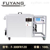 福洋108L超聲波清洗機 | F-300FR120 | 40/80/120khz三頻清洗 支持定制