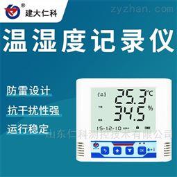 建大仁科 温湿度记录仪 室内温度湿度监测仪