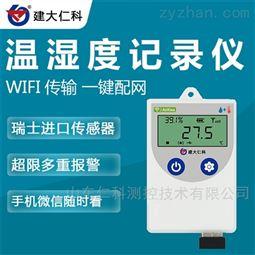 建大仁科 WiFi温湿度记录仪仓库远程监控