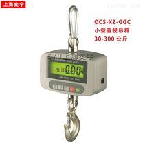 50-300kgOCS型電子吊秤