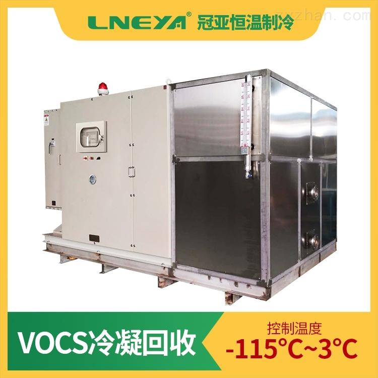 VOCS气体冷凝回收装置可防爆_厂家