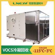 冷凝法控制VOCs回收设备厂家设备运行原理
