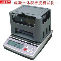 混凝土体积密度测试仪