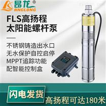 FLS太阳能螺杆潜水泵 农业花园养殖灌溉泵