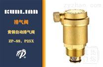 ZP-88/P25X-黄铜自动排气阀