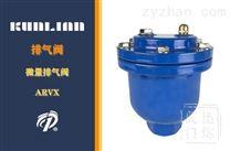 ARVX-微量排气阀