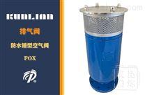 FOX-防水锤型空气阀
