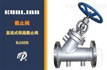 BJ45H-直流式保温截止阀