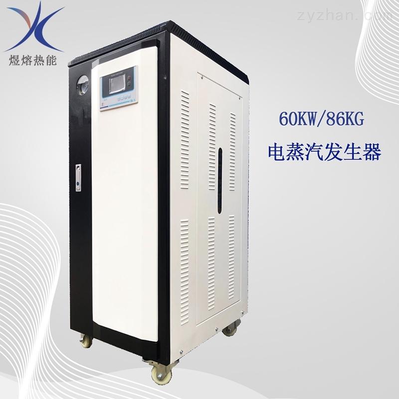 夹层锅供汽用60KW电热蒸汽发生器