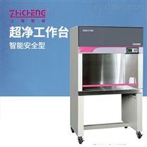上海智城ZHJH-C2109C水平流C型超净工作台