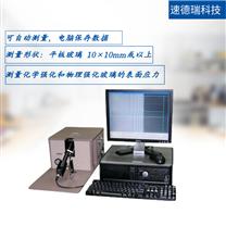 表面应力仪 FSM-6000LE