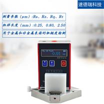 高精度便携式表面粗糙度仪SDR980