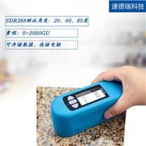 SDR268三角度光泽度检测仪