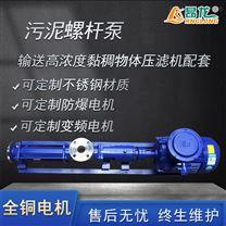 供应G型浓浆转子泵 建筑污水污泥压滤机水泵