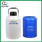 博樂干冰罐10升天馳液氮罐YDS-10