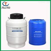 原平干冰罐15升天驰液氮罐YDS-15