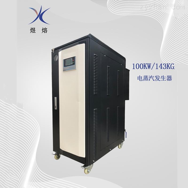 反应釜配套用100KW全自动电蒸汽发生器