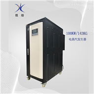 LDR0.143-0.8反应釜配套用100KW全自动电蒸汽发生器