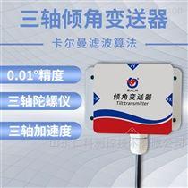 RS-DIP-N01-1建大仁科 倾角传感器地质灾害智能化监测