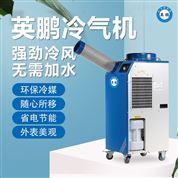 英鹏工业冷气机
