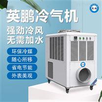 杭州英鹏三相纺织厂冷气机10匹