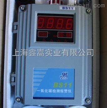BS11,BS11价格,汉威BS11,气体报警仪