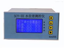 SCY-III水位差仪