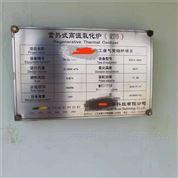 出售一套二手RTO-3-10000化工廢氣焚燒爐
