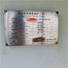 出售一套二手RTO-3-10000化工废气焚烧炉