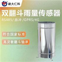 RS-YL-N01-6S建大仁科 雨量筒双翻斗雨量计