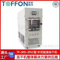 中型冷冻干燥机实验室真空冻干机
